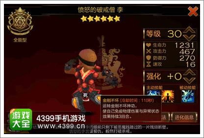 七骑士防御英雄技能