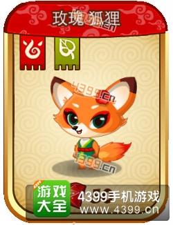 功夫宠物玫瑰狐狸合成方法