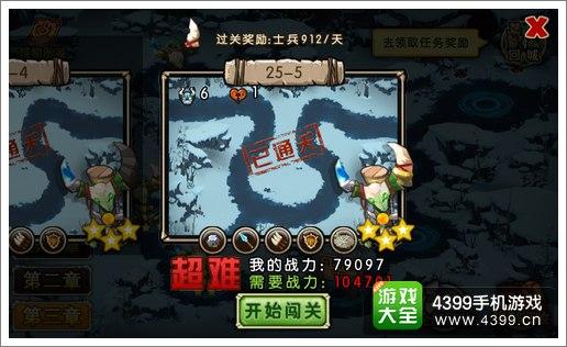 新部落守卫战25-5