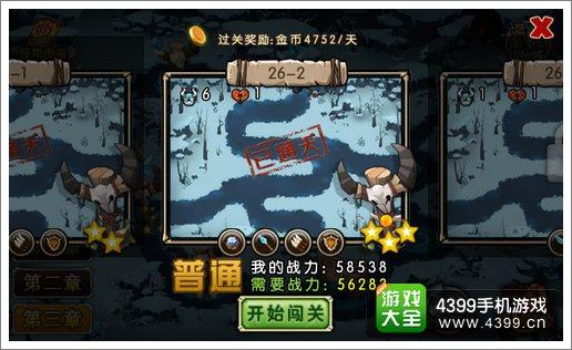 新部落守卫战26-2