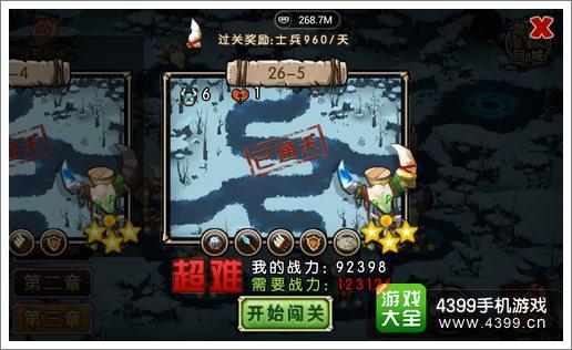 新部落守卫战26-5