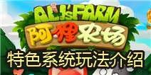 阿狸农场特色玩法抢先看 特色系统内容介绍