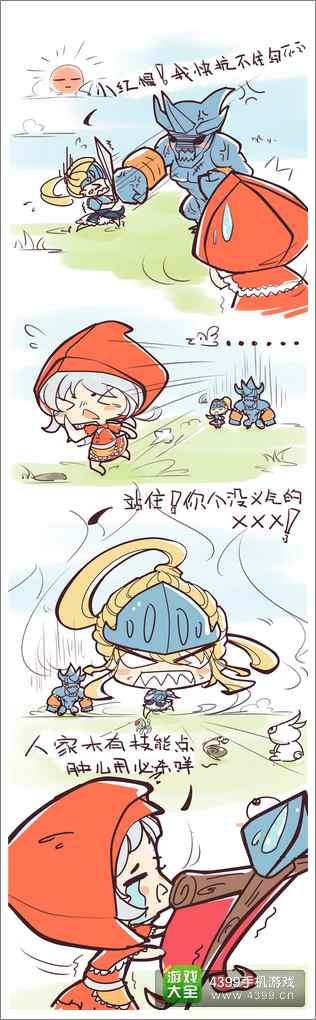 守护之光漫画
