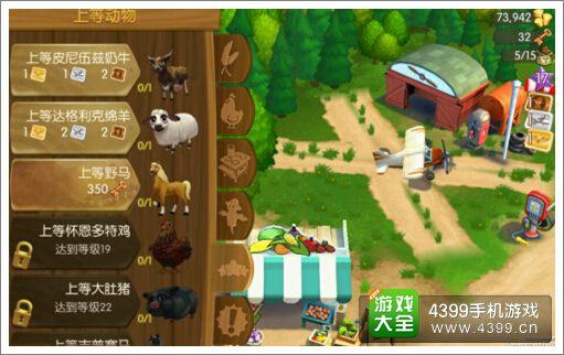 农场小镇之乡村度假高等动物怎么得