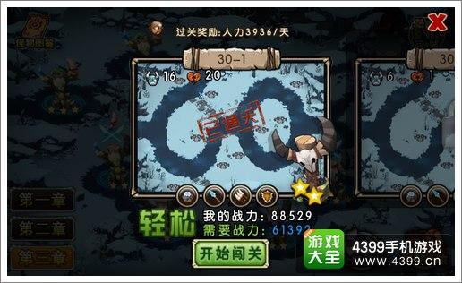 新部落守卫战30-1