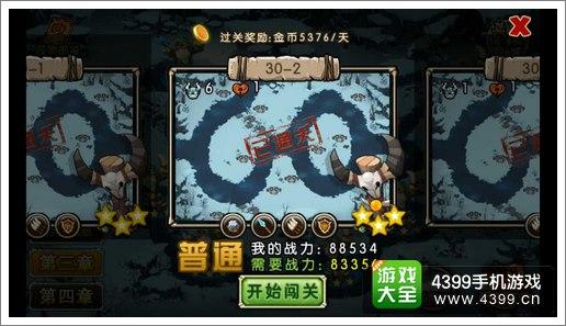 新部落守卫战30-2