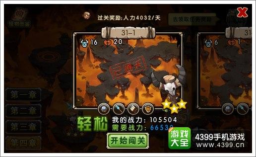 新部落守卫战31-1