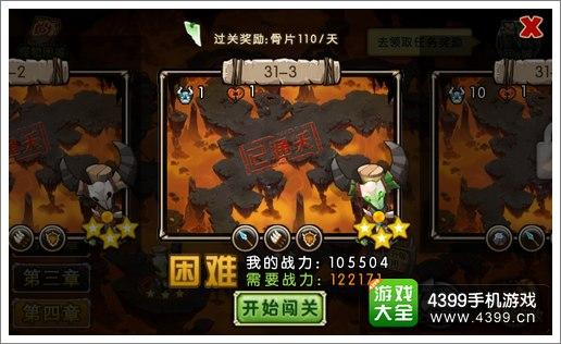 新部落守卫战31-3