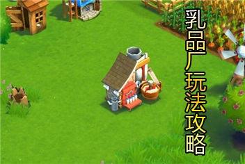 农场小镇之乡村度假乳品厂玩法攻略