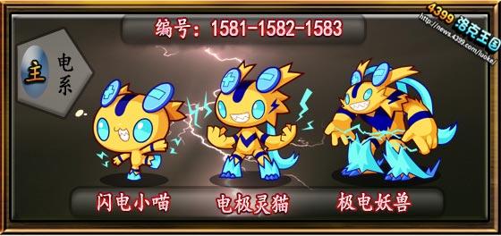 洛克王国闪电小喵_电极灵猫_极电妖兽技能表