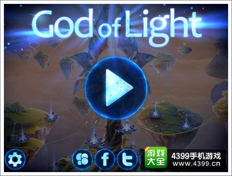 光华耀倾城 《光明之神》评测
