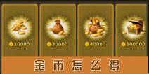 艾伦战纪金币怎么得 金币获得方法