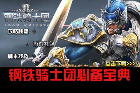 钢铁骑士团必备宝典下载 成为英雄的第一步