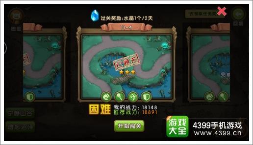 新部落守卫战11-4