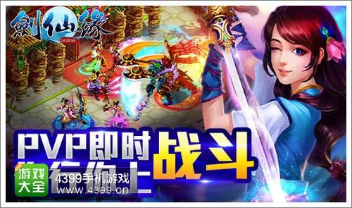 剑仙缘新版本内容