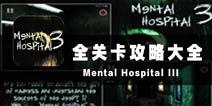 精神病院3攻略大全 视频通关攻略