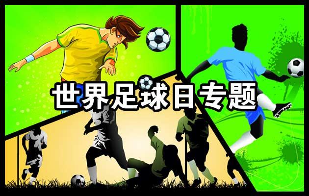 世界足球日专题