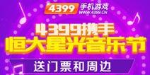 【获奖名单】来4399游戏盒下载《愤怒的小鸟》 赢恒大音乐节门票