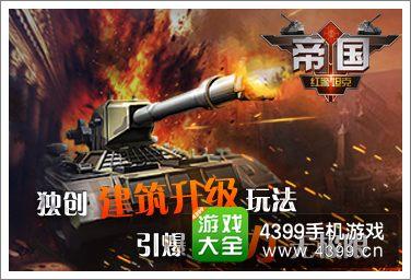 坦克前线帝国OL礼包