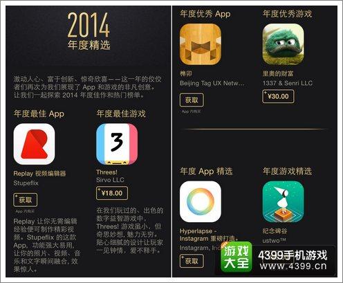 苹果2014年度精选