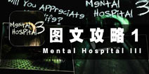 精神病院3通关攻略1 幽灵初现