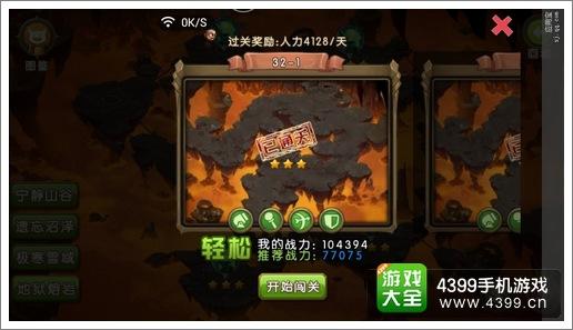 新部落守卫战32-1