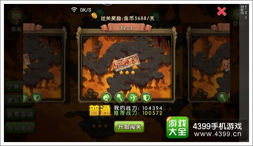 新部落守卫战32-2