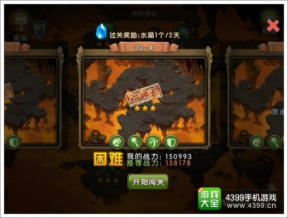 新部落守卫战32-4
