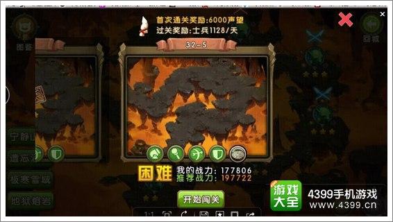 新部落守卫战32-5