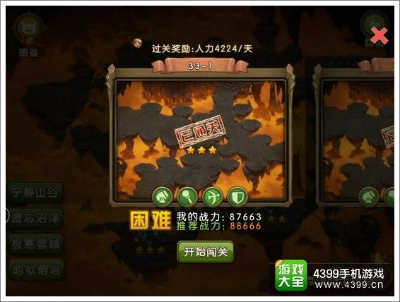新部落守卫战33-1