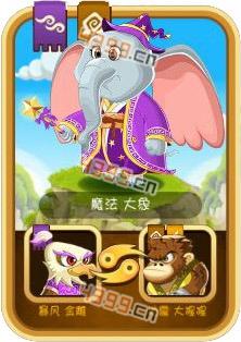 功夫宠物魔法大象