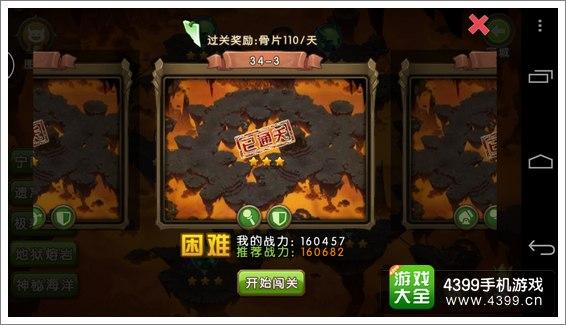 新部落守卫战34-3