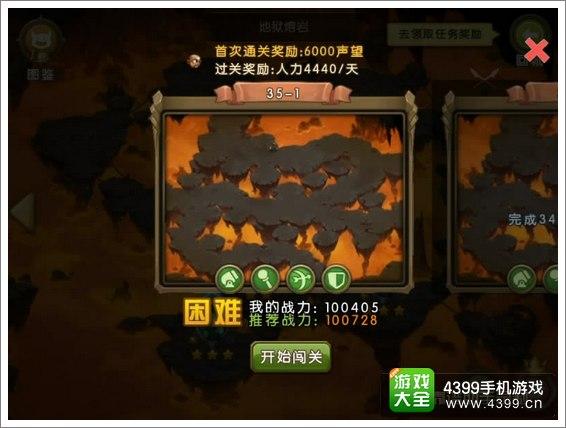 新部落守卫战35-1
