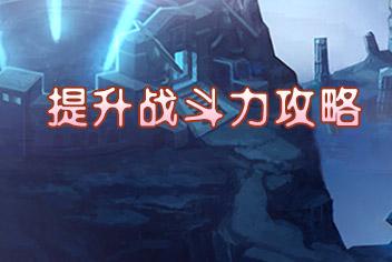 圣斗士星矢手游战斗力提升攻略 怎么提升战斗力