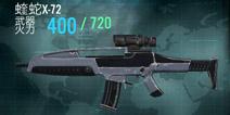 蝰蛇x-72