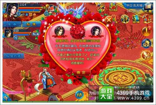 剑灵传奇结婚系统