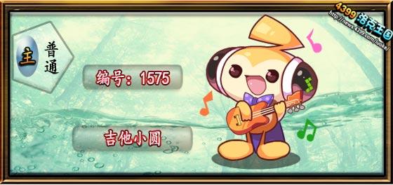 洛克王国吉他小圆技能表