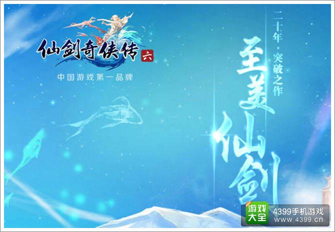 仙剑奇侠传6游戏