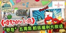 【活动】喜迎怒鸟五周年 粉丝福利大放送
