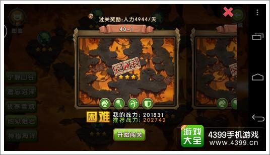 新部落守卫战40-1