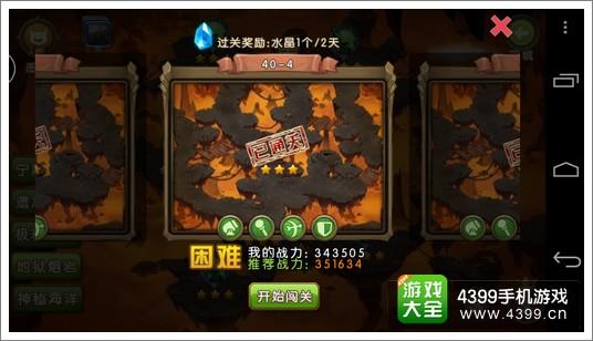 新部落守卫战40-4