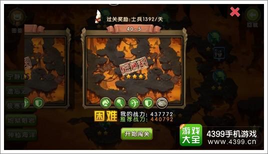 新部落守卫战40-5