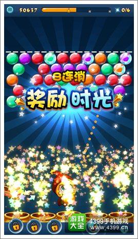 泡泡龙梦幻精灵版奖励时光