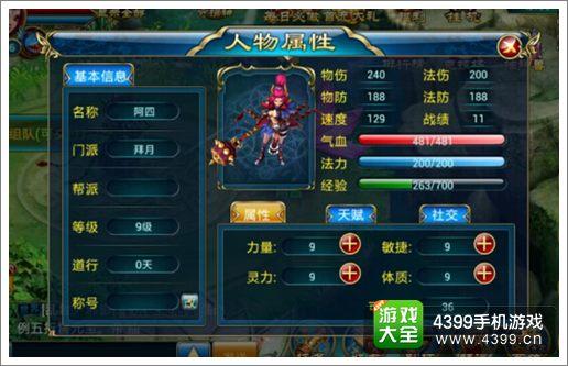 仙剑世界角色系统加点攻略介绍
