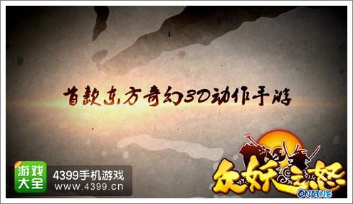 揭秘!全球首款东方3D手游《众妖之怒》诞生记