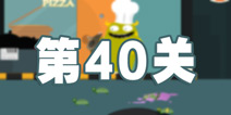 100种蠢蠢的死法3第40关攻略 正义的忍者神龟