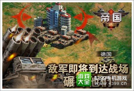 坦克前线帝国OL
