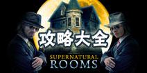 超自然房间攻略大全 supernatural rooms攻略大全