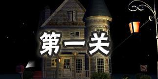 超自然房间第一关攻略 supernatural rooms1攻略