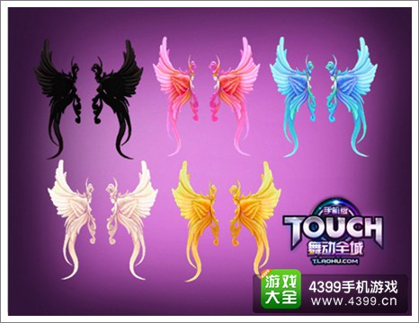 TOUCH舞动全城翅膀